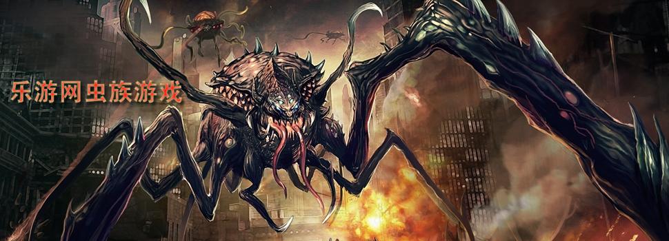 虫族游戏_虫族游戏下载_打虫族的游戏 乐游网