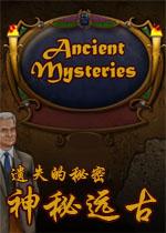 遗失的秘密:神秘远古