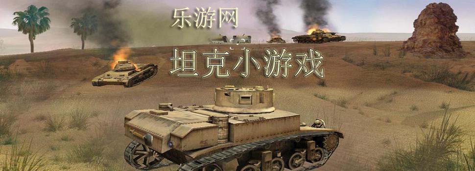 坦克小游戏