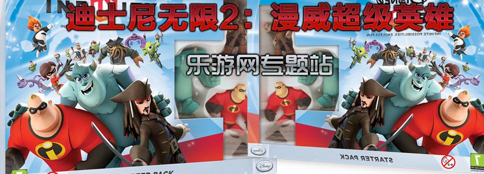 迪士尼无限2:漫威超级英雄