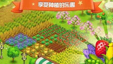 全民农场家族诞生v1.9截图1