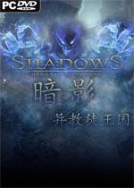 暗影:异教徒王国中文汉化版