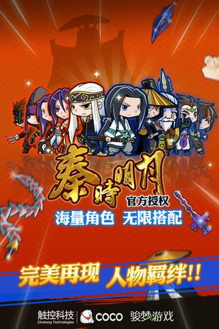 秦时明月 官方正版手游v3.2.0安卓版_截图1