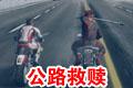 公路救赎中文汉化版