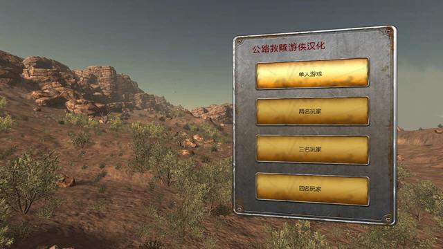 公路救赎中文汉化版截图0