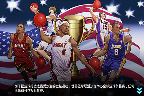 篮球公园OLv1.1.4截图0