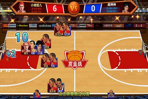篮球公园OLv1.1.4截图4