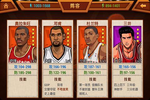 篮球公园OLv1.1.4截图5