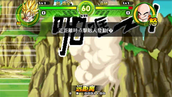 龙珠:掌上战斗汉化直装版_截图