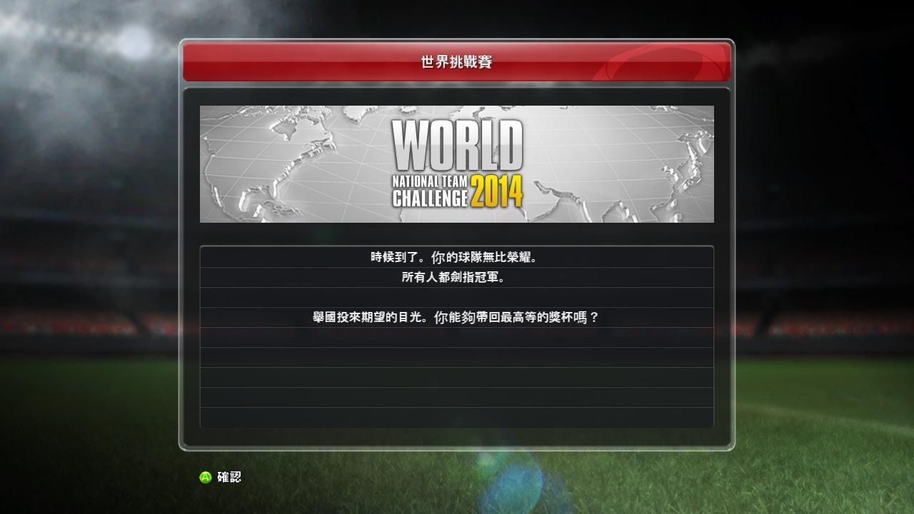 实况足球2014:决战世界杯中文汉化版截图1