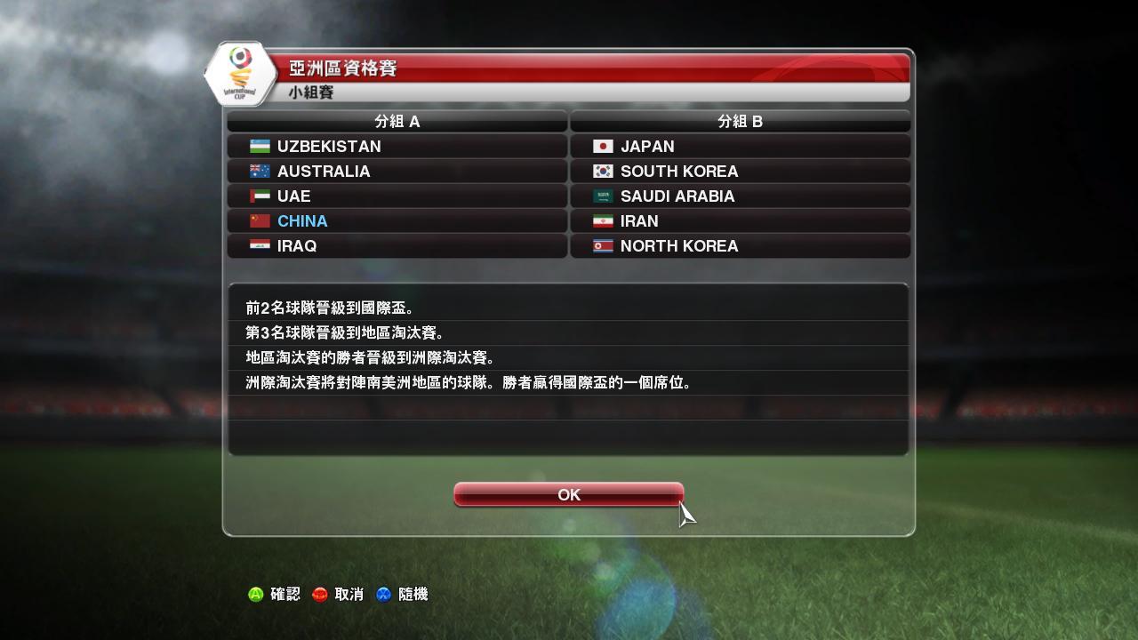 实况足球2014:决战世界杯截图0