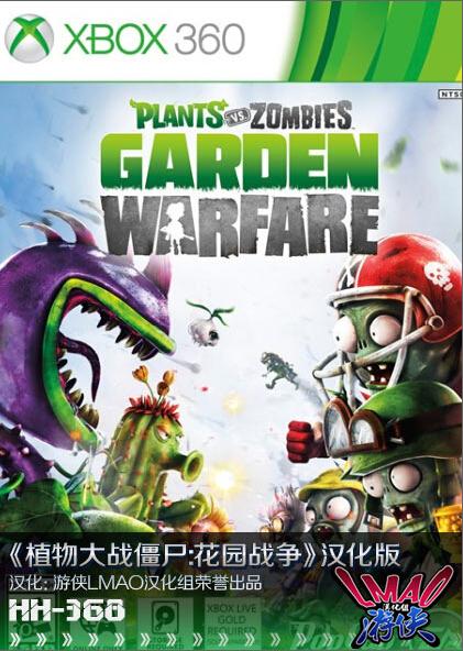 植物大战僵尸:花园战争XBOX360汉化补丁