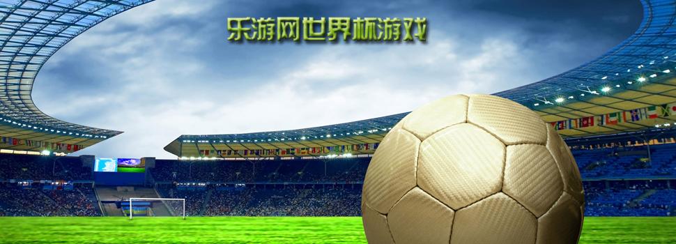 世界杯游戏
