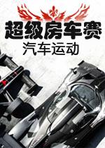 超级房车赛:汽车运动