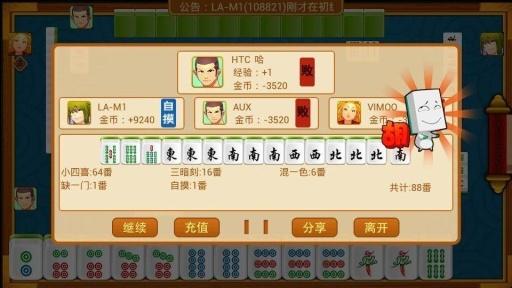 欢乐麻将下载1.2.3562_乐游安卓下载
