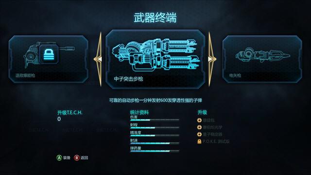 变形金刚:暗焰崛起中文汉化版截图1