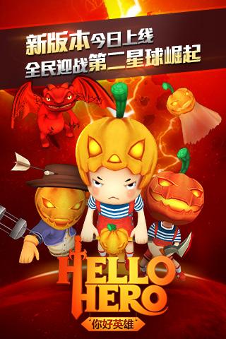 Hello Herov4.0.1_截图0