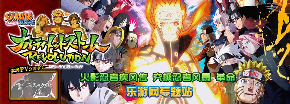 火影忍者疾风传:究极忍者风暴-革命
