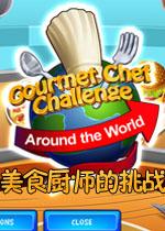 美食厨师的挑战:世界竞技赛