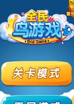 全民鸟游戏电脑版