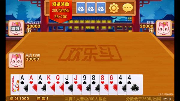 九游棋牌大厅v3.1.0.5截图3