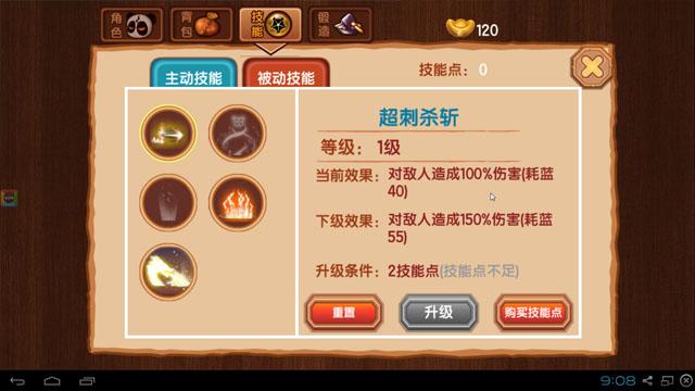 经典的三国背景,游戏中刘备关羽等人都以可爱的熊猫