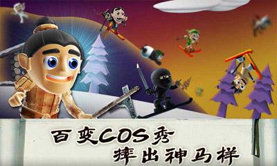 滑雪大冒险中国风v2.3.0_截图1