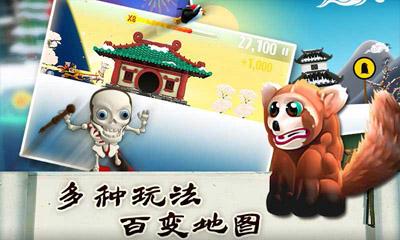 滑雪大冒险中国风v2.3.0_截图4