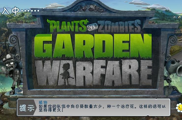 植物大战僵尸花园战争pc版汉化补丁