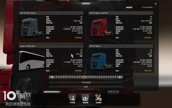 欧洲卡车模拟2客运模式