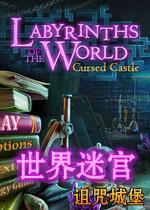 世界迷宫:诅咒城堡
