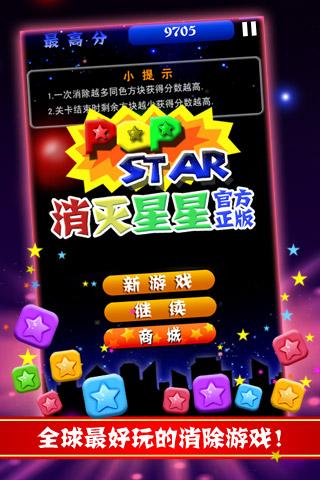 PopStar!消灭星星v3.6.3(官方版)_截图0