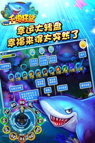千炮狂鲨v1.2.0截图1