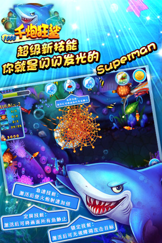千炮狂鲨v1.2.0截图2