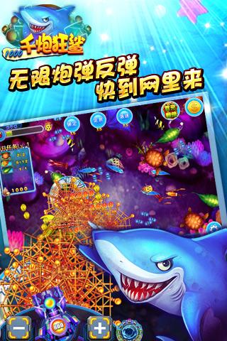 千炮狂鲨v1.2.0截图3