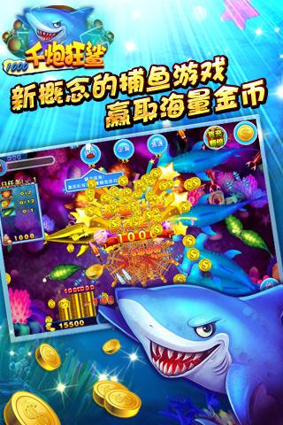 千炮狂鲨v1.2.0截图4
