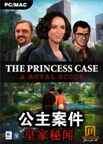 公主案件:皇家秘闻