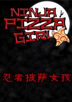 忍者披萨女孩