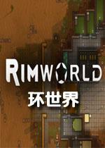 环世界中文测试版