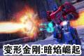 变形金刚:暗焰崛起中文汉化版