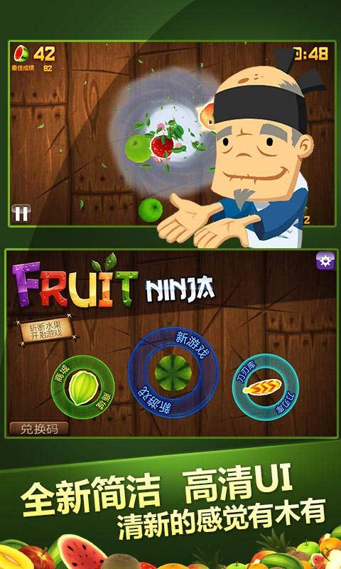水果忍者炫酷版v2.3.0截图1