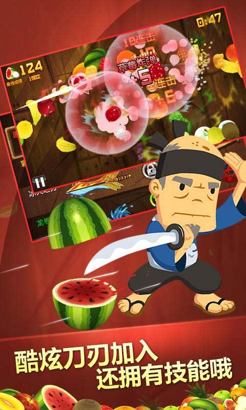 水果忍者炫酷版v2.3.0截图2