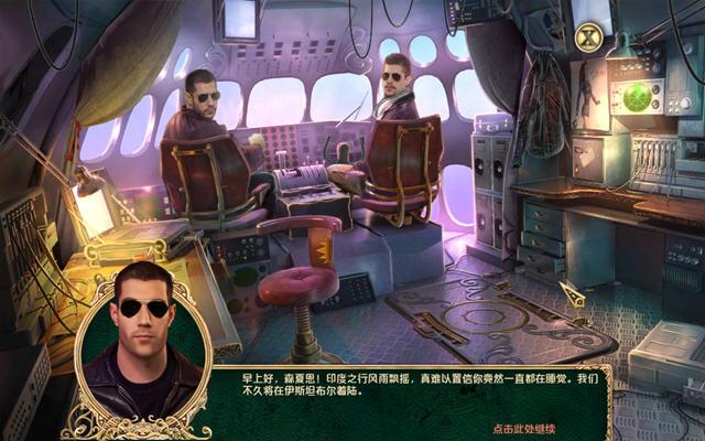 探秘远征7:所罗门之冠中文典藏版截图1