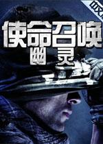 使命召唤10:幽灵/使命召唤10:现代战争4