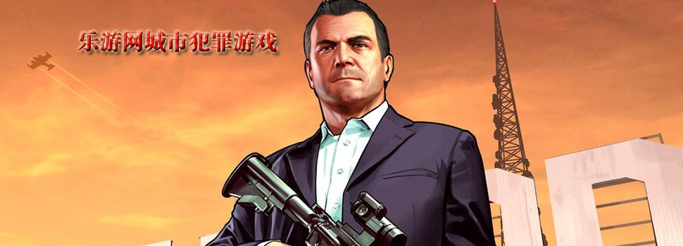 城市犯罪游戏_城市犯罪游戏下载 乐游网