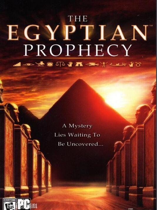 埃及的预言存档通关存档