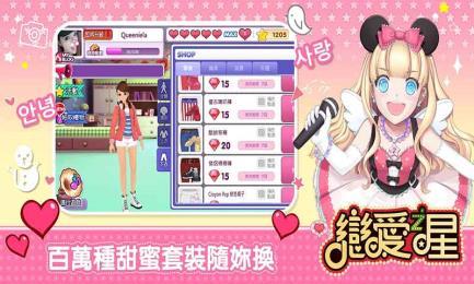 恋爱之星v1.0.2_截图2