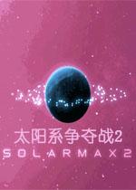 太阳系争夺战2