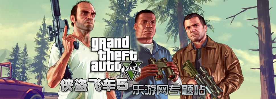 GTA5侠盗飞车5