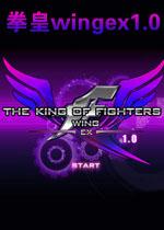 拳皇wingex1.0中文硬盘版